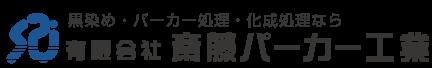 有限会社斎藤パーカー工業